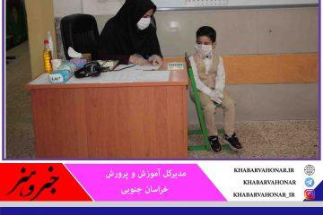 سنجش ۱۹ هزار نوآموز خراسان جنوبی از پنجم تیر آغاز میشود