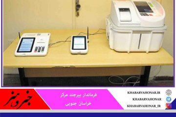 انتخابات شورای شهر بیرجند به صورت الکترونیکی برگزار میشود