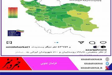 خراسان جنوبی محروم ترین استان در دسترسی اینترنت روستایی در کشور