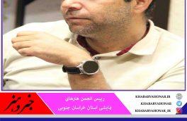 فراخوان پانزدهمین جشنواره تئاتر خراسان جنوبی بر اساس  شرایط موجود کرونا منتشر شد