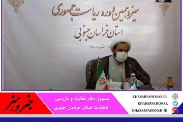 ۷ هزار نفر عضو شبکه نظارت شورای نگهبان در خراسان جنوبی هستند