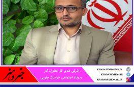 ارز آوری بیش از ۵ میلیون دلاری صادرات تعاونیهای خراسان جنوبی