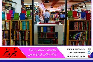 آغاز ثبت نام طرح خرید تابستانه کتاب در خراسان جنوبی