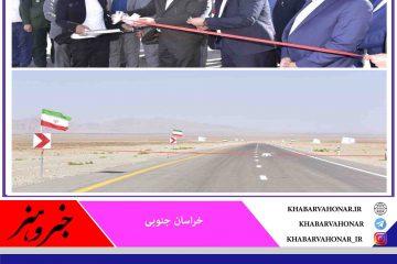 ۱۵ کیلومتر از باند دوم جاده قاین – حاجیآباد – یزدان افتتاح شد