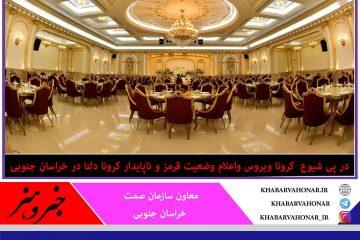 ممنوعیت فعالیت تالارهای پذیرایی و رستوران ها در شهرهای با وضعیت قرمز