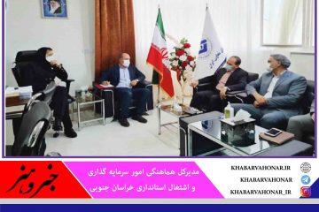 هلدینگ سرمایهگذاری تعاونیهای خراسان جنوبی تشکیل شود