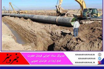 مشارکت ستاد اجرایی فرمان امام در آبرسانی به ۳۹ روستای خراسان جنوبی