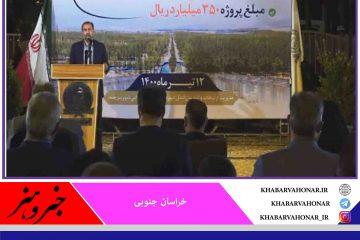 فاز نخست بوستان کاجستان بیرجند افتتاح شد