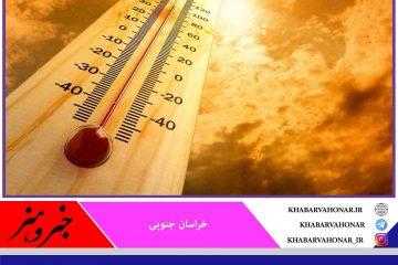 تجربه دمای بالای ۴۰ درجه سانتی گراد در اکثر شهرستانهای خراسان جنوبی