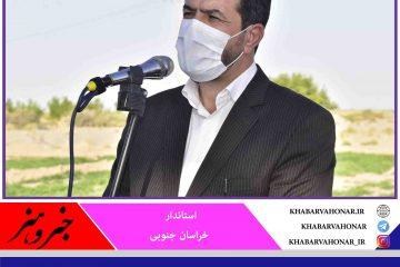 توسعه آبیاری نوین از اولویتهای خراسان جنوبی است