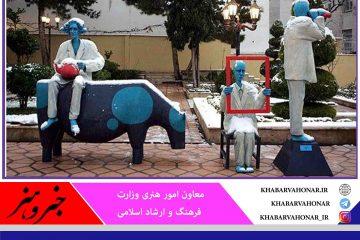 آغاز به کار شوراهای نظارت بر مجسمههای شهری در خراسان جنوبی و  شش استان کشور