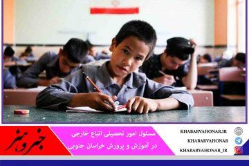 ۱۹۰۰ دانشآموز اتباع خارجی در خراسان جنوبی تحصیل میکنند