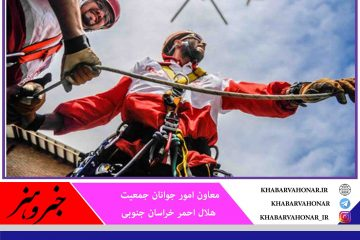 هلال احمر خراسان جنوبی رتبه اول کشور را در جذب جوانان کسب کرد