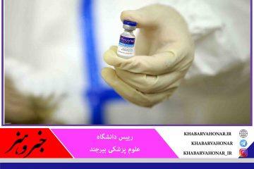 تزریق واکسن ایرانی در خراسان جنوبی در دستور کار قرار گرفت