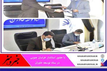 انعقاد تفاهم نامه سرمایه گذاری و بهره برداری از معادن خراسان جنوبی