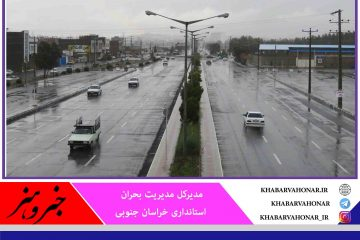 هشدار مدیریت بحران درباره وزش باد و بارندگی در خراسان جنوبی