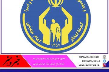 پرداخت ۶۱ میلیارد تومان مستمری به مددجویان کمیته امداد خراسان جنوبی