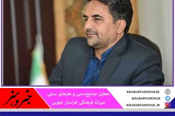 بازاریابی شبکهای؛ راهحل مناسبی برای حال ناخوش  صنایع دستی خراسان جنوبی در ایام کرونا