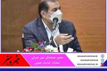 قرارگاه پشتیبانیها و مانعزداییها در خراسان جنوبی راهاندازی شد