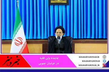 امام جمعه بیرجند: قانون تکیهگاه نظام است