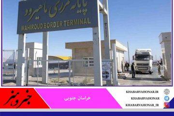 مرز ماهیرود تا پایان هفته جاری بسته است