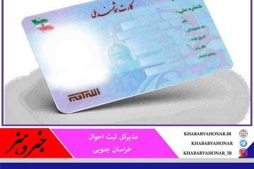 ۷ هزار و ۳۳ کارت هوشمند ملی در خراسان جنوبی آماده تحویل است