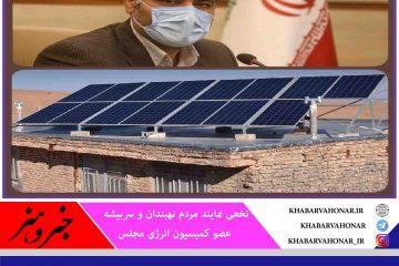 راهاندازی پنلهای خورشیدی راهکاری برای افزایش پایداری برق کشور