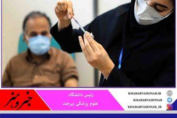 ۹۶ هزار نفر از گروههای هدف خراسان جنوبی در برابر کرونا واکسینه شدند
