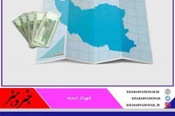 بیش از ۱۳ میلیارد تومان طلب شهرداری اسدیه پرداخت شد