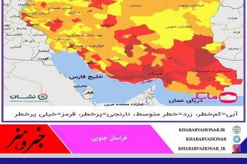 در نقشه منتشر شده نشان شهرستان نهبندان در خراسان جنوبی از مرز قرمز رده شده است