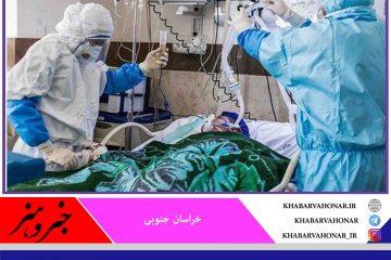 شناسایی ۱۲۶ بیمار جدید مبتلا به کرونا در خراسان جنوبی