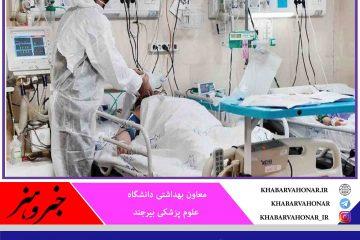 ♨️در ۲۴ ساعت گذشته؛شناسایی ۷۳ بیمار جدید کرونا در خراسان جنوبی