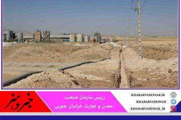 مجوز احداث واحدهای صنعتی آببر در خراسان جنوبی صادر نمیشود
