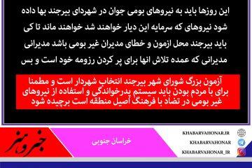 انتخاب شهردار آزمون بزرگ شورای شهر جدید بیرجند
