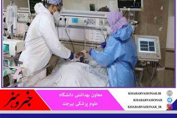 ♨️در ۲۴ ساعت گذشته؛شناسایی ۶۱ بیمار جدید کرونا در خراسان جنوبی