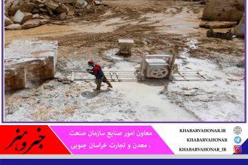 فرآوری سالانه ۲ میلیون مترمربع سنگ تزئینی در خراسان جنوبی