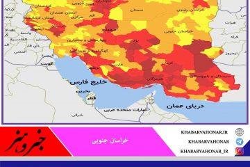 🔸 رنگبندی جدید خراسان جنوبی ، افزایش شهرهای نارنجی استان
