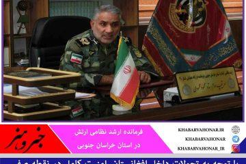 فرمانده ارشد نظامی: نقطه صفر مرزی شرق کشور امنیت کامل دارد
