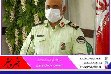 جریمه ۱۳ هزار خودرو در ممنوعیت تردد شبانه در خراسان جنوبی