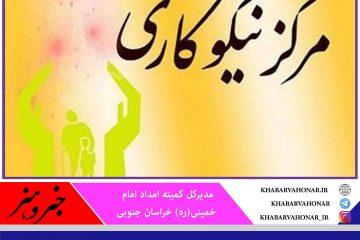 فعالیت ۹ مرکز تخصصی نیکوکاری در خراسان جنوبی