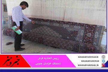 ۶۲ هزار مترمربع فرش دستباف در خراسان جنوبی تولید شد