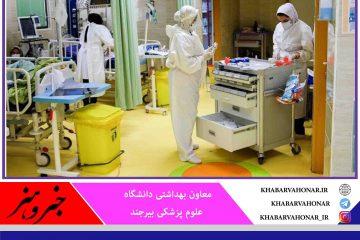 در ۲۴ ساعت گذشته؛شناسایی ۳۱ بیمار جدید کرونا در خراسان جنوبی