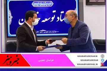 تفاهمنامه سرمایهگذاری در معادن مس خراسان جنوبی به امضا رسید