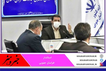 استاندار خراسان جنوبی: امنیت کامل در مرزهای استان برقرار است