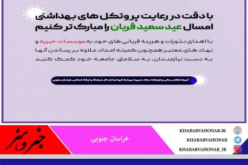با دقت در رعایت پروتکل های بهداشتی امسال  عید سعید قربان را مبارک تر کنیم