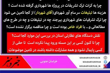 ترک تشریفات های شهرداری بیرجند در سایه ای از ابهام  به نفع شهر یا منویات شهردار!!