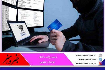 کاهش ۲۳ درصدی جرائم سایبری در خراسان جنوبی