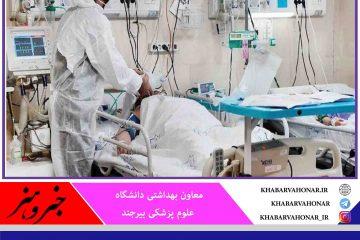 در ۲۴ ساعت گذشته؛ شناسایی ۳۳ بیمار جدید کرونا در خراسان جنوبی