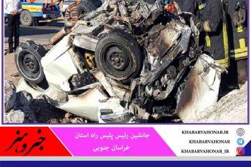 ۵۹ درصد متوفیان حوادث جادهای در ۳۰ کیلومتری شهرهای خراسان جنوبی