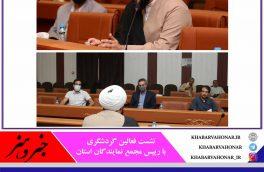 رییس مجمع نمایندگان استان ، بر تشکیل کارگروه گردشگری استان تاکید کرد.